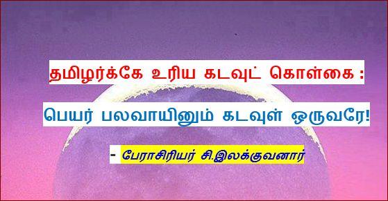 தலைப்பு-தமிழர்கடவுட்கொள்கை :thalaippu_kadavulkolgai
