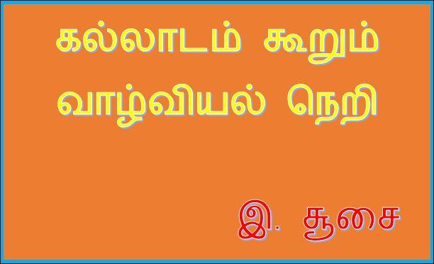 தலைப்பு-கல்லாடம், இ.சூசை :thalaippu_kalladam
