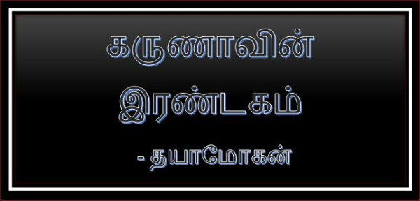 தலைப்பு-கருணாவின் இரண்டகம் : thalaippu_karunaavinirandakam
