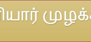 பெரியார் தமிழ் இனத்தின் பகைவரா?  3/3  – வாலாசா வல்லவன்