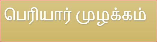 தலைப்பு-பெரியார்முழக்கம் :thalaippu_periyaarmuzhakkam