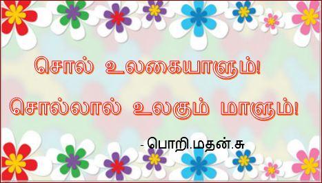 தலைப்பு-சொல் : thalaippu_sol
