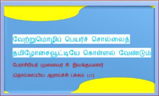 தலைப்பு-அயற்சொல்-தமிழோசையில்: thalaippu_thamizhoasai
