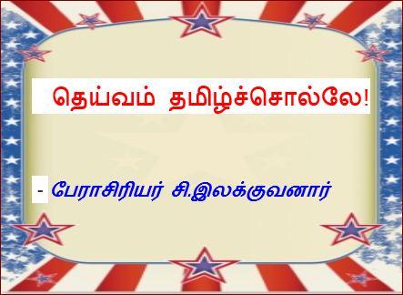 தலைப்பு-தெய்வம் : thalaippu_theyvam