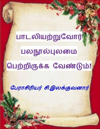 தலைப்பு-பாடலியற்றுவோர்  : thaliappu_paadaliyatruvoar