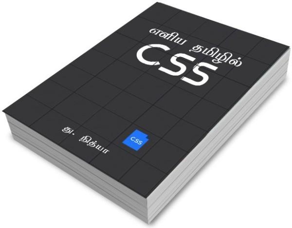 அட்டை- எளியதமிழில் சி.எசு.எசு. : attai_learn-CSS-in-Tamil
