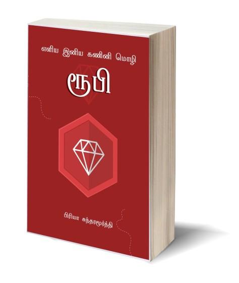 அட்டை -மின்னூல்- (உ)ரூபி : attai_minnul_learn-ruby-in-tamil-cover