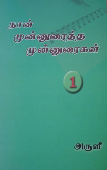 அட்டை-முன்னுரைத்தமுன்னுரைகள்01 : attai_naanmunnuraithamunnuraigal01