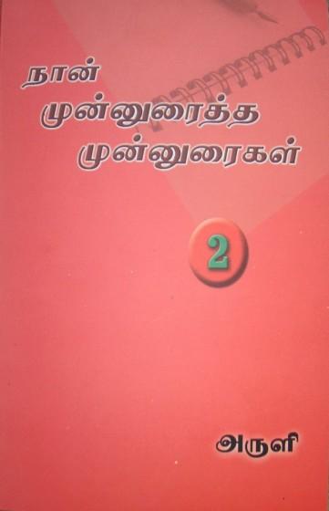 அட்டை-முன்னுரைத்தமுன்னுரைகள்02 : attai_naanmunnuraithamunnuraigal02