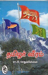 அட்டை-தமிழர்வீரம் : attai_thamizharveeram