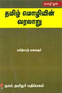 தலைப்பு-தமிழ்மொழியின் வரலாறு : attai_thamizhmozhiyinvaralaaru
