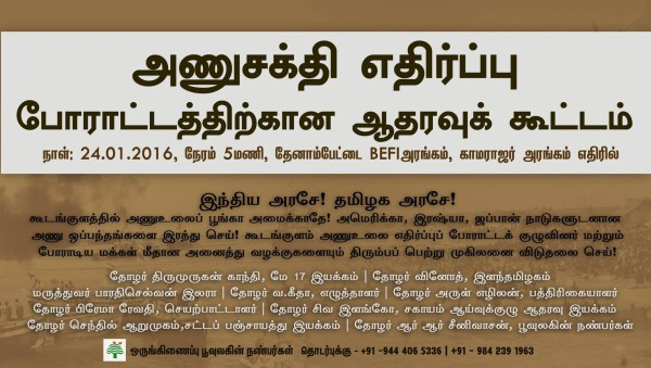 அணுஆற்றல் எதிர்ப்புக்கூட்டம் : azhai-anusakthiethirppu