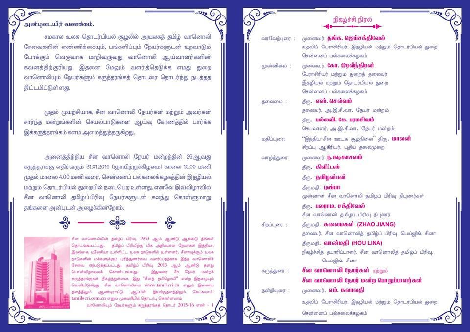சீனவானொலி நேயர் கருத்தரங்கம்02 :azhai-cheenavanoli-02