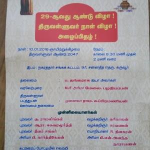 திருக்குறள் பேரவை, கரூர் : 29  ஆவது ஆண்டுவிழா