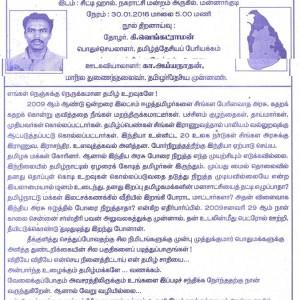 முத்துக்குமார் நினைவேந்தல், மன்னார்குடி