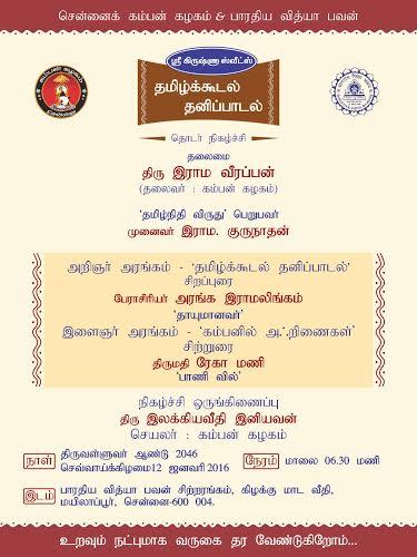 அழை-சென்னைக்கம்பன்கழகம், சனவரி2016 :azhai_ilakkiyaveethi