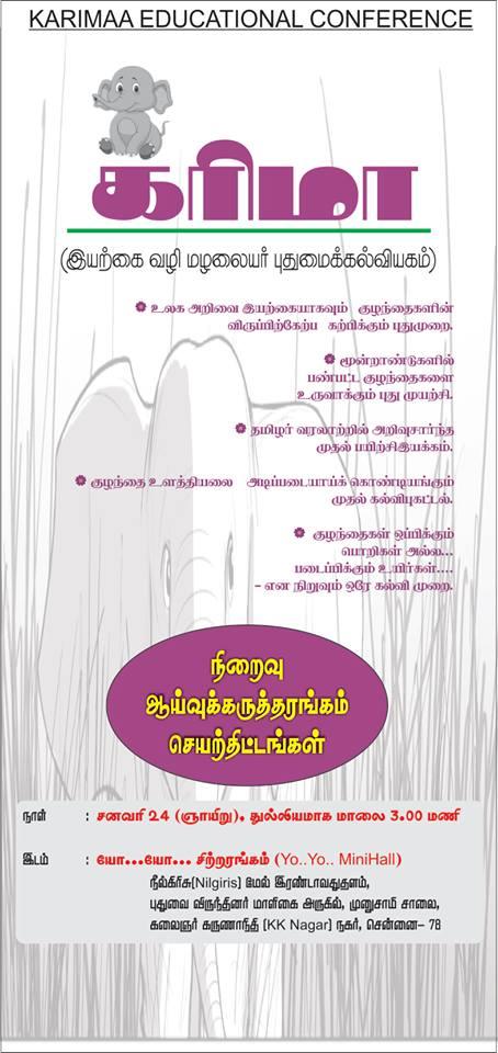 அழை-கரிமா01 : azhai_karimaa01