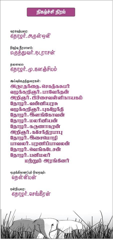 அழை-கரிமா02 :azhai_karimaa02