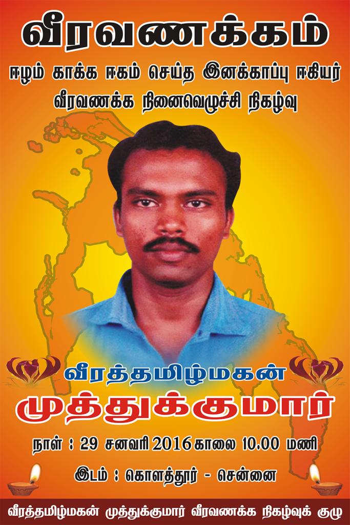 அழை-முத்துக்குமார், வீரவணக்கம் 02 -azhai_muthukumar02