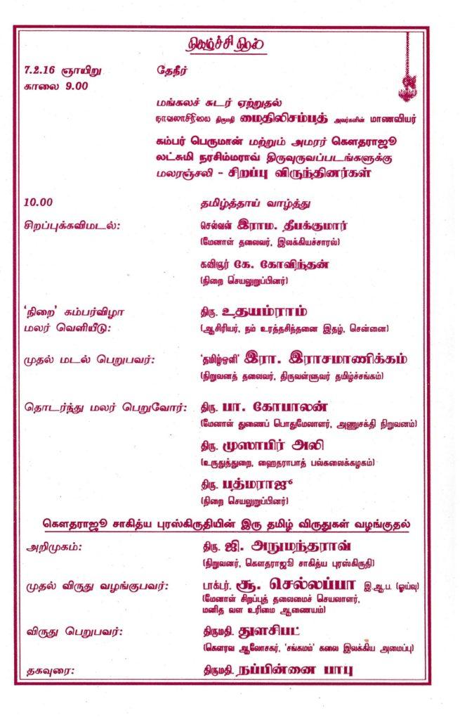 நிறை இலக்கிய வட்டம்-கம்பர் விழா02 : azhai_niraiilkkiyavattam_kambarvizhaa02