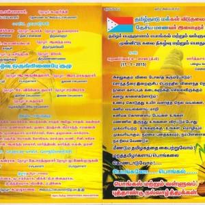 பொங்கல்விழா, திருவள்ளுவர் புத்தாண்டு, கலை நிகழ்வுகள், பழைய வண்ணாரப்பேட்டை