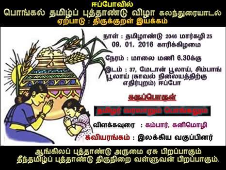 ஈப்போ-திருக்குறள் இயக்கம் : azhai_pongal_thirukkuraliyakkam