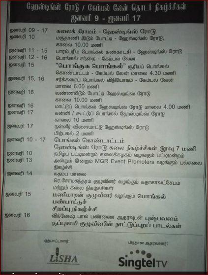 சிராங்கூன், பொங்கல்விழா02 :azhai_pongalvizhaa_sirangoon02