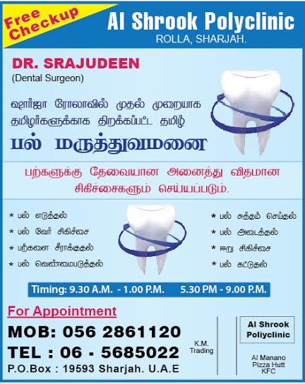 சார்சா பல் மருத்துவ முகாம் :azhai_sharja_dentalcamp