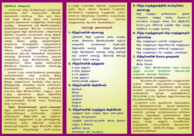 azhai_sitharkarutharangam02