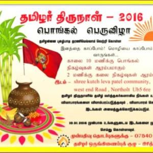 தமிழர் திருநாள் 2016 பொங்கல் பெருவிழா,பிரித்தன்