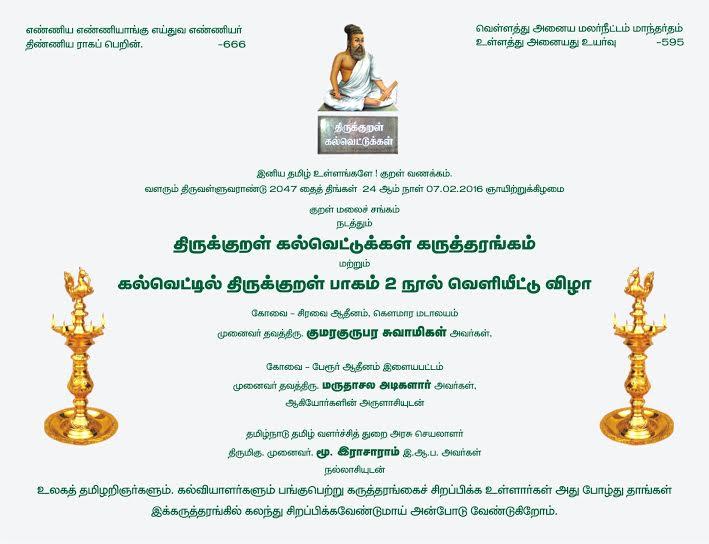 அழை-திருக்குறள் கல்வெட்டு-கருத்தரங்கம்02 - azhai_thirukkuralkalvettu02