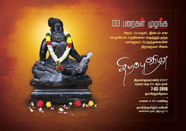 அழை-திருவள்ளுவர் சிலை திறப்பு01 : azhai_thiruvalluvarsilai_thirappu