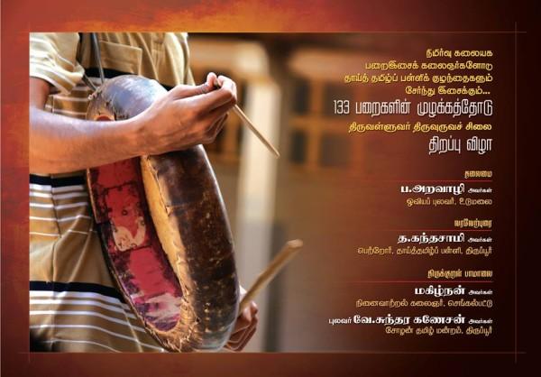 அழை-திருவள்ளுவர் சிலை திறப்பு02 : azhai_thiruvalluvarsilai_thirappu02