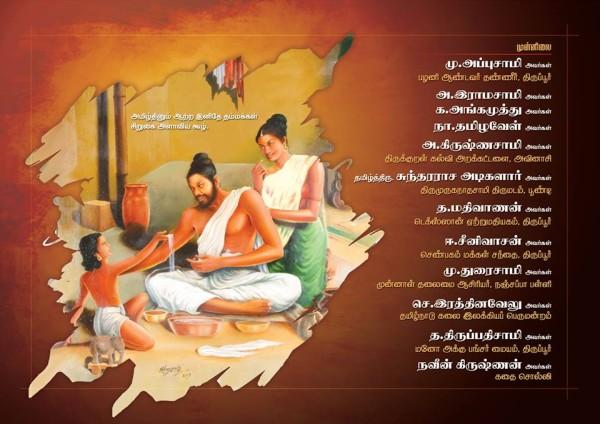அழை-திருவள்ளுவர் சிலை திறப்பு03 : azhai_thiruvalluvarsilai_thirappu03