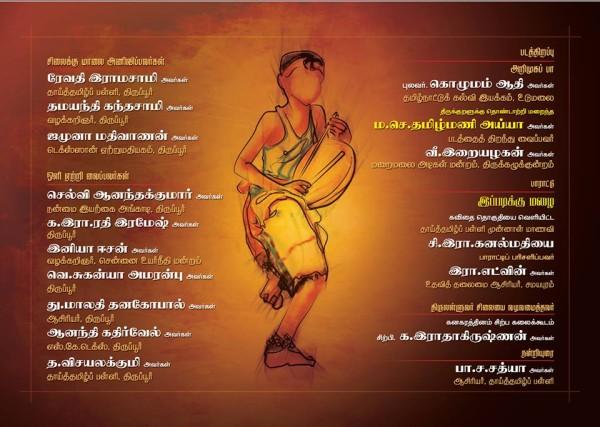 அழை-திருவள்ளுவர் சிலை திறப்பு06 : azhai_thiruvalluvarsilai_thirappu06