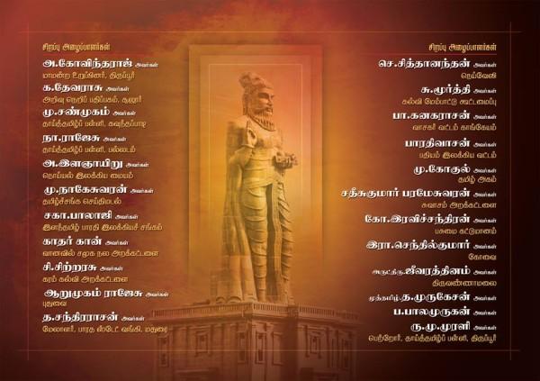 அழை-திருவள்ளுவர் சிலை திறப்பு07 : azhai_thiruvalluvarsilai_thirappu07
