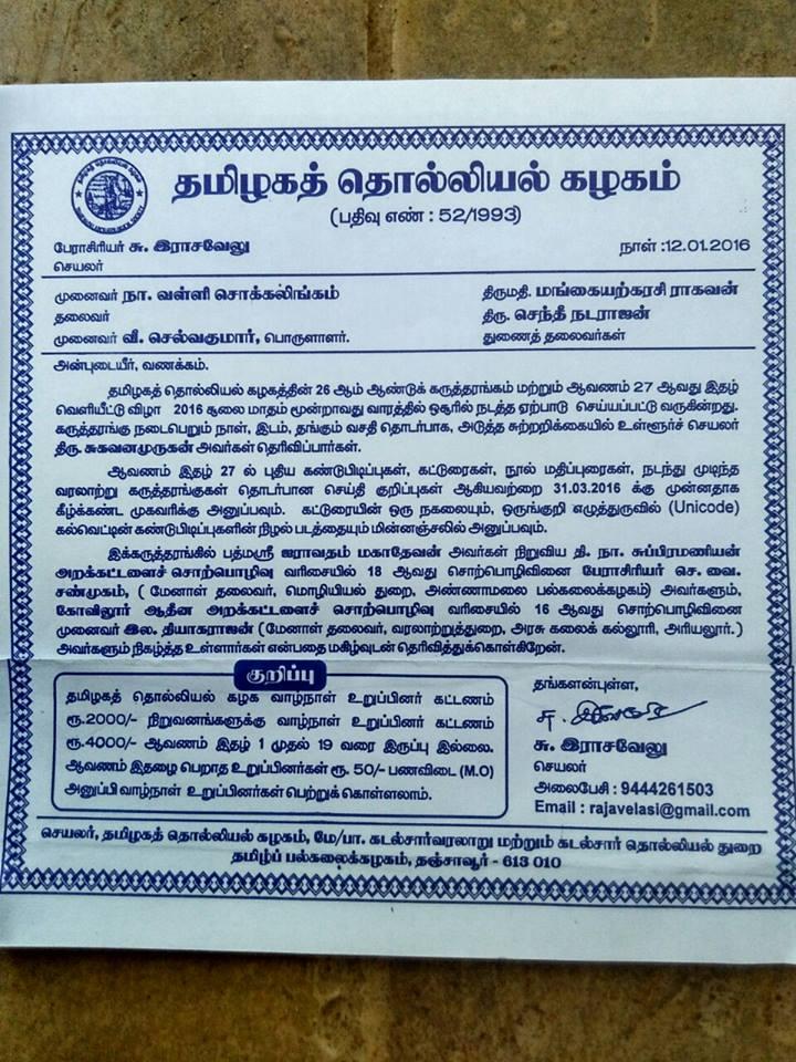 அறிக்கை-தமிழகத்தொல்லியல் கழகம் : azhai_tholliyalkazhagam