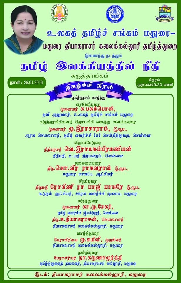 அழை-உ.த.ச. - நீதிஇலக்கியம்01 - azhai_u.tha.sa.01