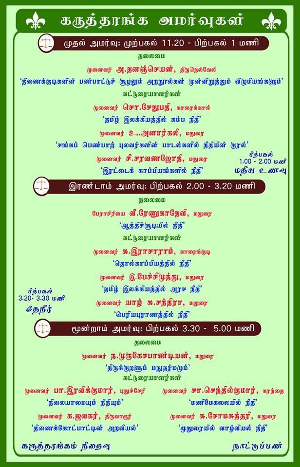 அழை-உ.த.ச. - நீதிஇலக்கியம்02 - azhai_u.tha.sa.02