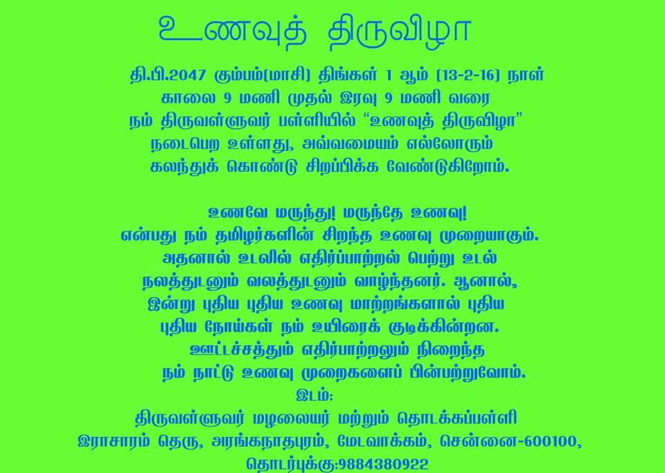 உணவுத்திருவிழா- azhai_unavuthiruvizhaa