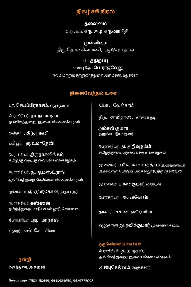 அழை-குணசேகரன் நினைவேந்தல்02 - azhai+gunasekaranninaiventhal02