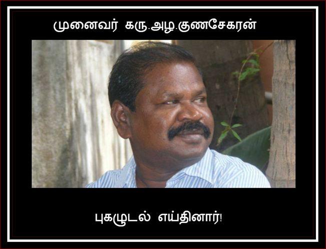 கரு.அழ.குணசேகரன் - k.a.gunasekaran