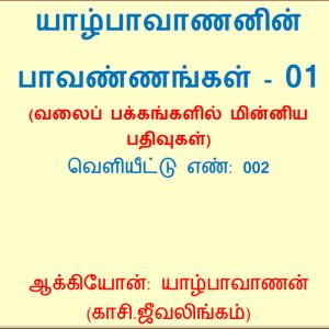 யாழ்பாவாணனின் பாவண்ணங்கள் – 01 (மின்னூல்)