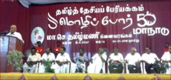மொழிப்போர் 50 மாநாடு01 -mozhipoar50maanadu01