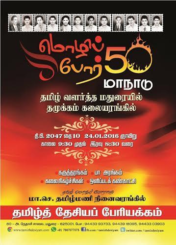 அழை-மொழிப்போர் மாநாடு01 :mozhipoarmaanadu01