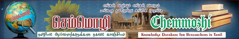 முத்திரை-செம்மொழி : muthirai-semmozhi-valai