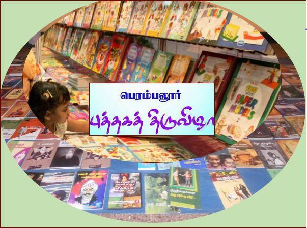 பெரம்பலூர் -புத்தகத்திருவிழா02 :perambalur-puthagathiruvizhaa02