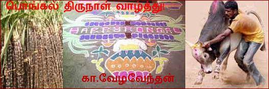 பொங்கல் வாழ்த்து - கா.வேழவேந்தன் : pongal vaazhthu_vezhaventhan