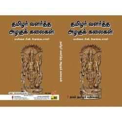 அட்டை-தமிழர்வளர்த்த அழகுக்கலைகள் - tamizhar-valartha-azhagu-kalaigal