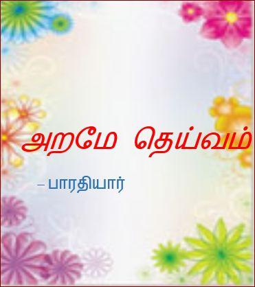 தலைப்பு-அறமேதெய்வம் : thalaippu-arametheyvam